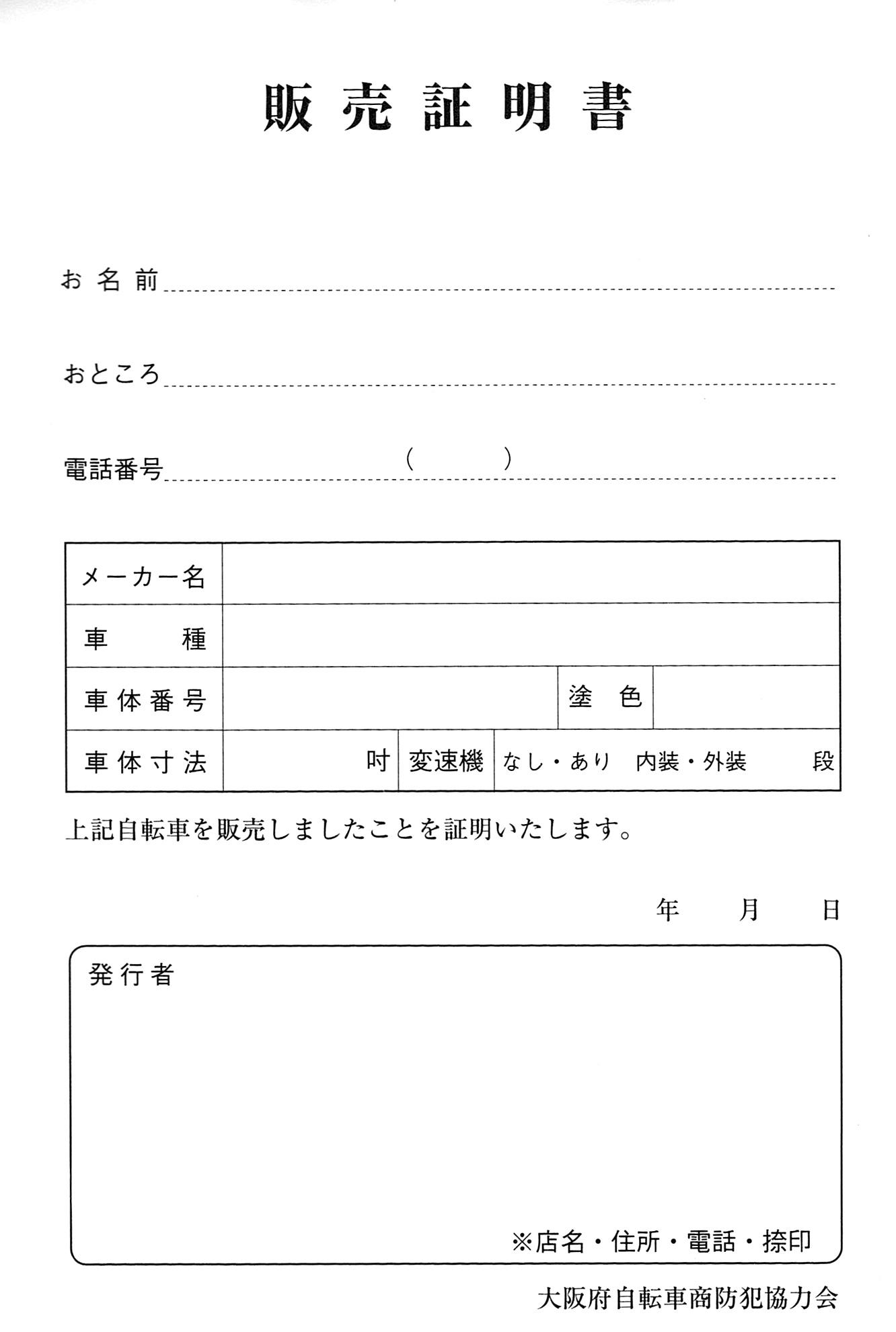 抹消 防犯 登録